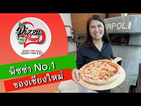 Italian Pizza ! ร้านดัง อันดับ 1 ในเชียงใหม่