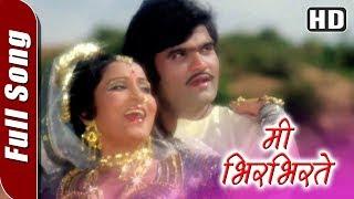Mi Bhirbhirte (HD) - मी भिरभिरते | Gulchadi Song | Ashok Saraf | Sushma Shiromani | Love
