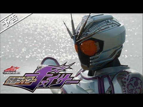 上遠野太洸 仮面ライダーチェイサー CM スチル画像。CMを再生できます。