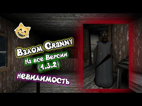Взлом Granny [1.3.2] | Монтаж