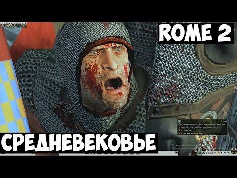 Rome 2 | Средневековые юниты