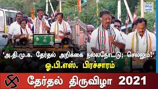 o-panneerselvam-campaign-speech-durai-rajapuram-colony-hindu-tamil-thisai