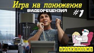 """Рецензия на фильм """"Игра на понижение"""" #Upitkofilms Выпуск 1"""