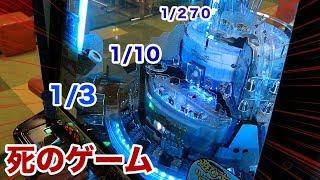 【確率機】1球1000円のカイジすぎるゲームで奇跡起きた!!