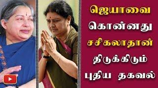 ஜெயலலிதாவை கொன்னது சசிகலாதான் - திடுக்கிடும் புதிய தகவல் - #Jayalalitha | #Sasikala
