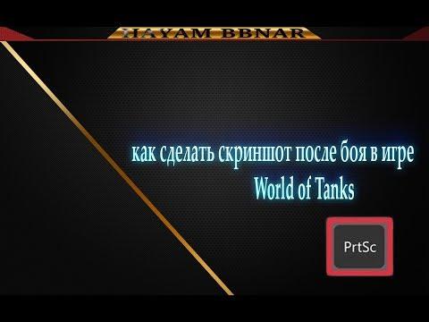 как сделать скриншот после боя в игре World of Tanks