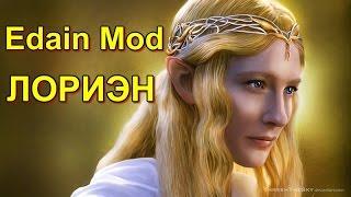 Edain Mod [3.8.1] - Лориэн