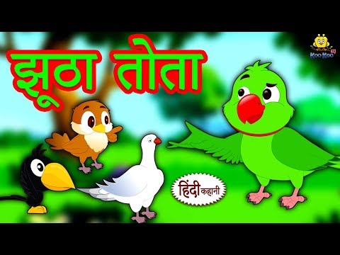झूठा तोता - Hindi Kahaniya | Hindi Moral Stories | Bedtime Moral Stories | Hindi Fairy Tales