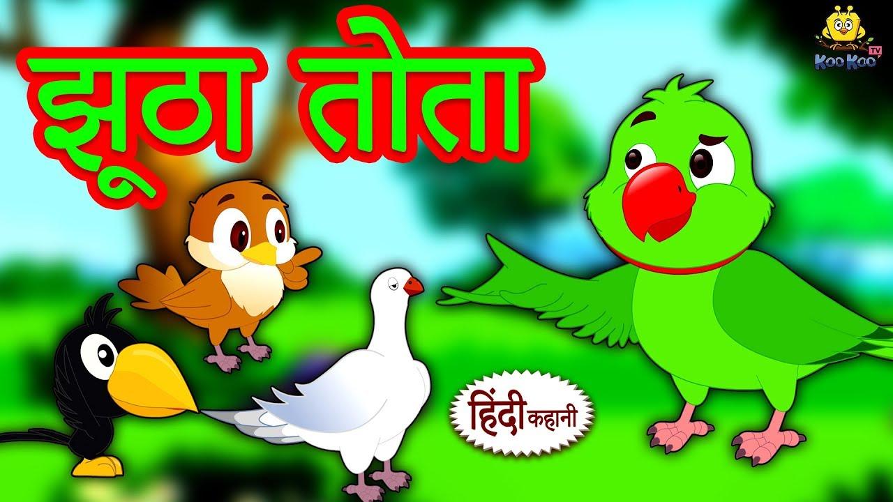 झूठा तोता | Jutha Tota | Hindi Kahaniya | Hindi Moral Stories | Hindi Fairy Tales