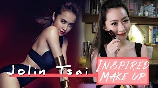 蔡依林2015PLAY世界巡迴演唱會仿妝 Jolin Tsai inspired makeup look / Min's makeup notes