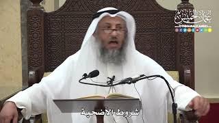 1178 - شروط الأضحية - عثمان الخميس
