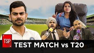 Screen Patti || Test Match vs. T20