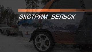 Автокросс 2015-2016 г. Вельск, второй этап.(, 2016-02-16T20:10:57.000Z)