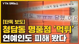 [자막뉴스] 청담동 명품점 '먹튀'...…