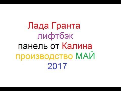 LADA GRANTA - УСТАНОВКА ПОДЛОКОТНИКА - YouTube