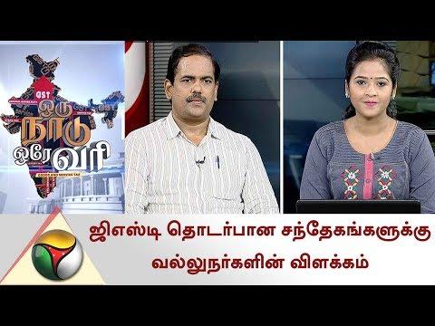 GST: அமலுக்கு வந்த ஜிஎஸ்டி பற்றிய அடுக்கடுக்கான கேள்விகளுக்கு நிபுணர்களின் பதில்கள் | 05/06/17
