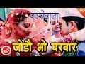 Download New Nepali Lok Dohori Panchebaja | Jodau Bho Ghar Bar - Ashok Bhattarai & Sandhya Budha Ft. Sushil MP3 song and Music Video