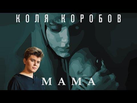 Коля Коробов - Мама (Lyric video 2019)