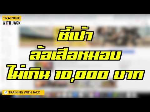 ชี้เป้า! ล้อจักรยานเสือหมอบ งบไม่เกิน 10,000 บาท! ล้อดี ราคาโดน!   Training with Jack