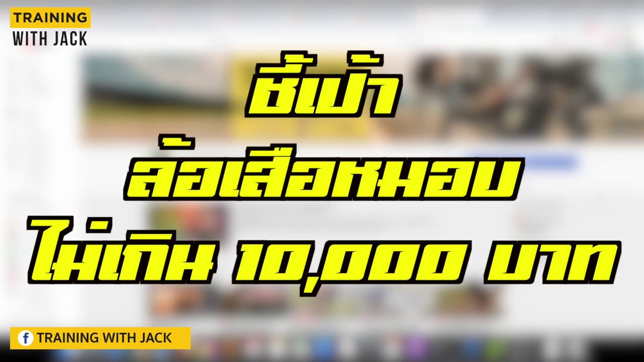 ชี้เป้า! ล้อจักรยานเสือหมอบ งบไม่เกิน 10,000 บาท! ล้อดี ราคาโดน!