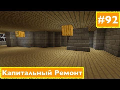 Minecraft: Второй сезон - Выживание - #92 - Капитальный ремонт :)