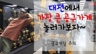 공구쇼핑 남자들의 놀이터 방문. (대전최대규모 라닛?!…