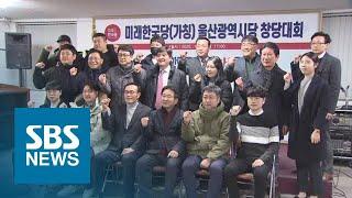 한국당 사무실서