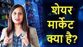 Stock Market for Beginners in Hindi -Stock Market Tips 2020 in Hindi | Best Stocks to Invest In 2020