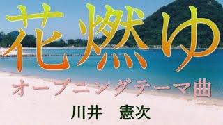 NHK大河ドラマ「花燃ゆ」の主題歌・オープニングテーマ曲(メインテーマ...
