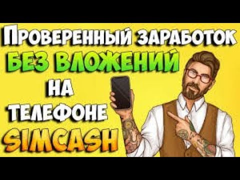 Пассивный заработок в интернете от 500 рублей в день.  Пассивный доход в интернете на телефоне