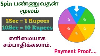 Just Playing Spin || Get Unlimited Earning Cash || Tamil.