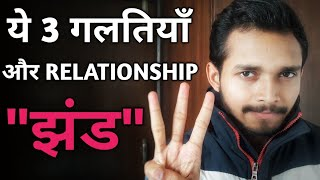 Top 3 Relationship Tips You'll Ever Get (Hindi)