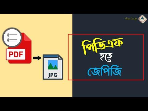 পিডিএফ-হতে-জেপিজি-কনভার্ট-|-convert-pdf-to-jpg-in-bangla-|-convert-pdf-files-into-jpg