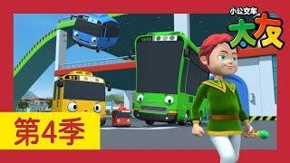 太友 第4季 第21集 l 會變魔法的莎莎 l 小公交車太友 | 兒童漫畫 | 幼兒漫畫 | 兒童卡通 | 幼兒卡通 | 兒童小電影