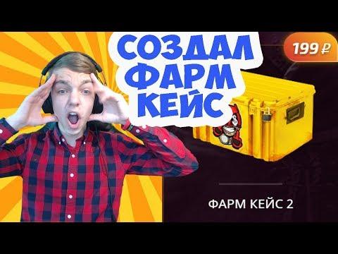 СОЗДАЛ свой ФАРМ КЕЙС ! НЕРЕАЛЬНЫЙ ФАРМ БАЛАНСА ! TopSkin.net...
