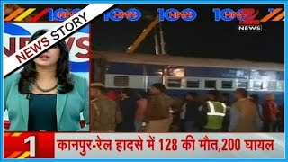 News 100 @ 9   200 injured in Kanpur rail incident