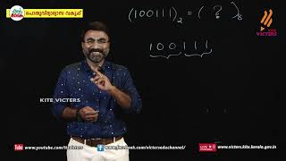 KITE VICTERS Plus One Computer Science Class 05 (First Bell-ഫസ്റ്റ് ബെല്‍)