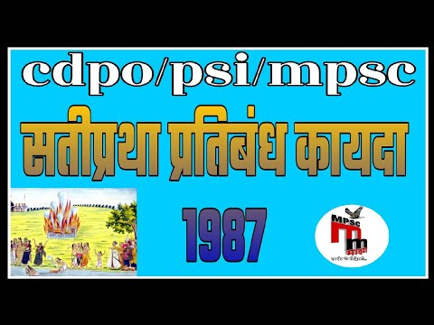 सतीप्रथा प्रतिबंध कायदा - 1987 Sati Act mpsc cdpo psi act Mahilanche striyanche hakka kayde