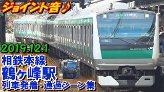 【埼京線E233系など!】相鉄本線 鶴ヶ峰駅 列車発着・通過シーン集 2019.12.1