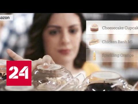 Вести.net: отсрочка запуска Amazon Go и бесплатная доставка с Яндекс.Маркета
