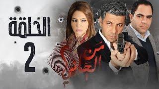 مسلسل من الجاني؟ HD  - الحلقة الثانية - Man Elgani Series Eps 02
