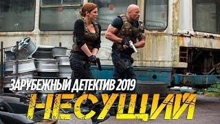 Фильм 2019 словит врага! ** НЕСУЩИЙ ** Зарубежные детективы 2019 новинки HD 1080P