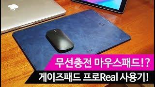 무선충전 마우스패드 게이즈프로GAZEPAD Pro Ver.2 리뷰~!