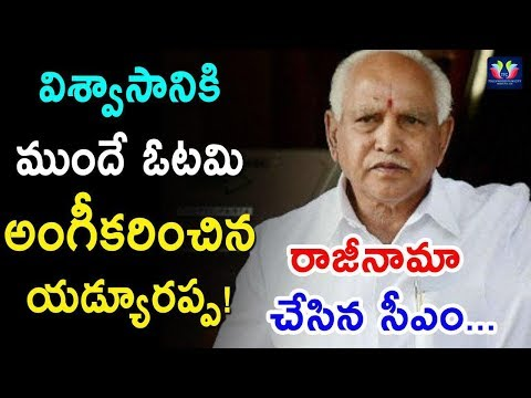 Yeddyurappa Resigned For His Chief Minister Post, New Turn In Karnataka Politics | TFC News