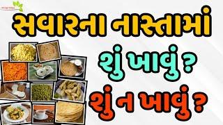 સવારના નાસ્તામાં શુ ખાવું ? શુ ન ખાવું ? | Veidak vidyaa | Part 1 |