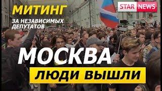 Смотреть видео МАССОВЫЙ ПРОТЕСТ Москва! в поддержку независимых депутатов! Выборы! РОССИЯ Новости! онлайн
