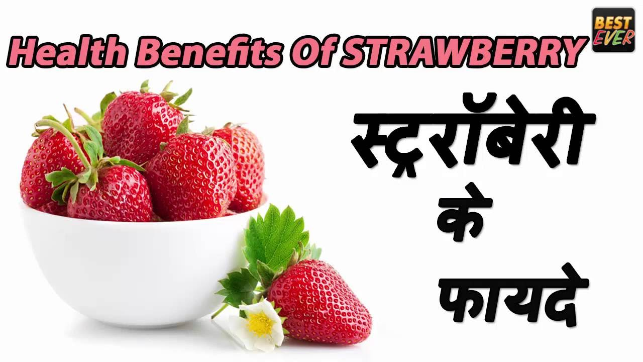 Health Benefits of Strawberry in Hindi || स्ट्रॉबेरी के फ़ायदे ||