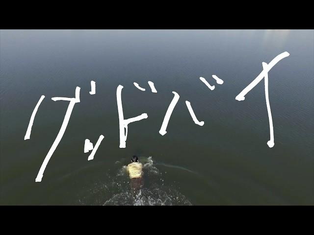 映画『グッドバイ』予告編