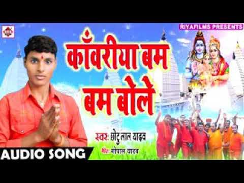 Chhotu Lal yadav ka new bol bam song