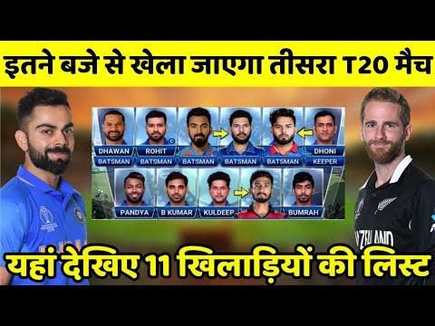 इतने बजे से खेला जाएगा तीसरा T20 मुकाबला, इन 11 खिलाड़ियों के साथ उतरेगी टीम इंडिया